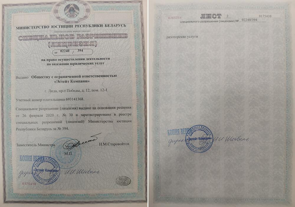 Эстейт Компани - лицензия